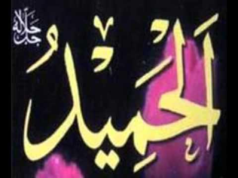 Evie Tamala - Asma'ul Husna (99 Nama Allah)