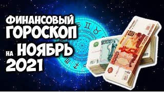 Точный Финансовый Гороскоп на Ноябрь 2021 года по Знакам Зодиака