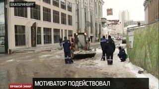 Мотиватор подействовал: в Екатеринбурге стали убирать снег после предписания губернатора(, 2016-02-05T14:39:15.000Z)