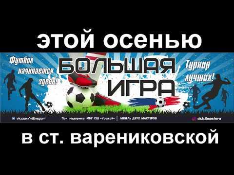 Большая игра в ст. Варениковской