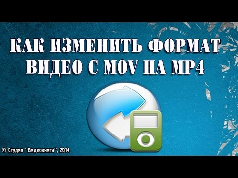 Как изменить формат видео с MOV на MP4