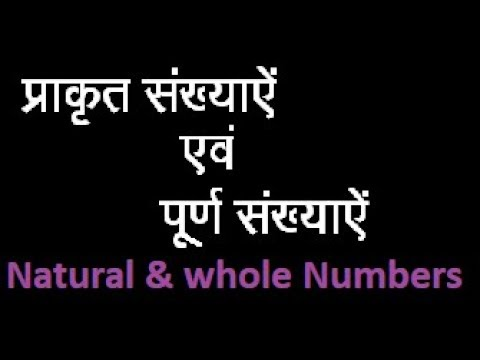 प्राकृत संख्याऐं एवं पूर्ण संख्याएँ  Natural Numbers and Whole Numbers