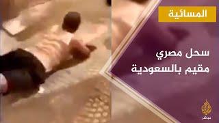 استنكار سحل مصري مقيم بالسعودية