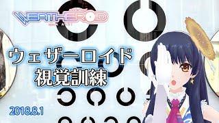 省エネ【8月スタート!】ウェザーロイド視覚訓練  2018年8月1日 LiVE