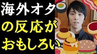 【羽生結弦】羽生結弦のローレウス動画見た海外オタの反応がおもしろいと話題に!「めっちゃいじらしくて笑えて泣けるわ」#yuzuruhanyu