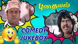 Puthaiyal Tamil Movie Full Comedy | Comedy Jukebox | Goundamani | Senthil | Thamizh Padam