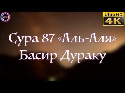 Сура 87 «Аль-Аля» [Басир Дураку]