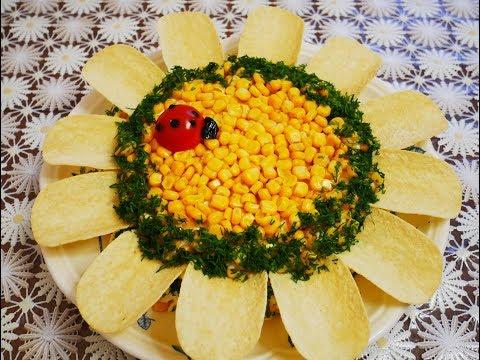 Салат «Подсолнух» рецепт