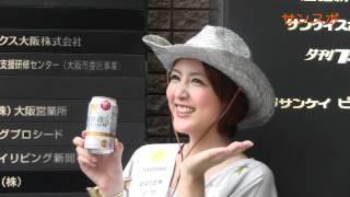 夏本番を前に、2012年サッポロビールイメージガール源崎トモエさん...