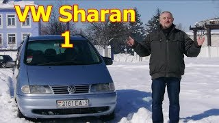 """Фольксваген Шаран/Volkswagen Sharan 1-го пок-я """"Шаран-1 И Компания"""" Видео Обзор..."""
