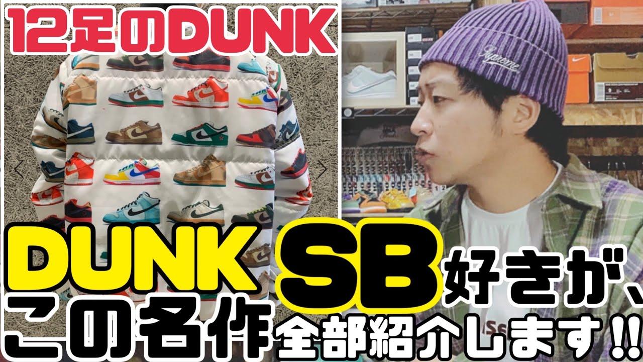【名作DUNK12足紹介‼︎】DUNK SB好きが伝える、ジャケットに採用された名作DUNK達‼︎