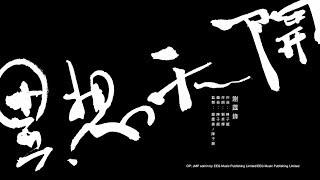 謝霆鋒 Nicholas Tse《異想天開》[Official MV]