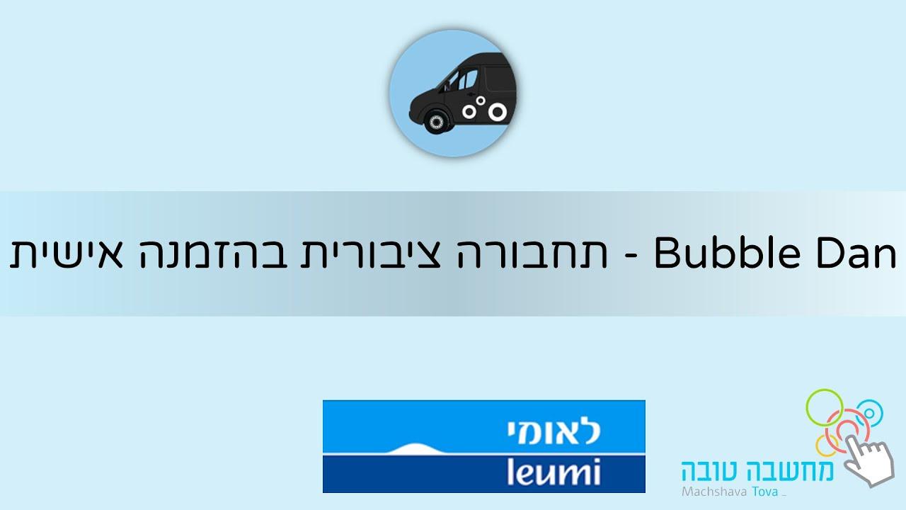 Bubble Dan - תחבורה ציבורית בהזמנה אישית בנק לאומי 25.10.20