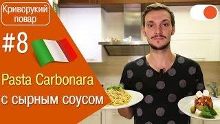 Bon Appetit! Итальянская паста с сырным соусом и греческим салатом | Криворукий повар # 8