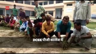 डीसीएसके पीजी कालेज में भूगोल विभाग के छात्र-छात्राओं ने किया पौधरोपण