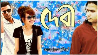 Debi song..... Adnan ashif 😍😍😍 video cover by :Ahamed Salman hasan....