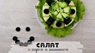 Лёгкий , быстрый и вкусный салат с ананасом, сыром и яйцом  ☆ Красивое оформление салата на праздник