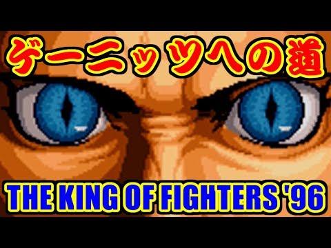 [ネオジオミニ] THE KING OF FIGHTERS '96 [NEOGEO mini]