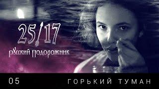 "Download 25/17 05. ""Горький Туман"" (""Русский подорожник"" 2014) Mp3 and Videos"