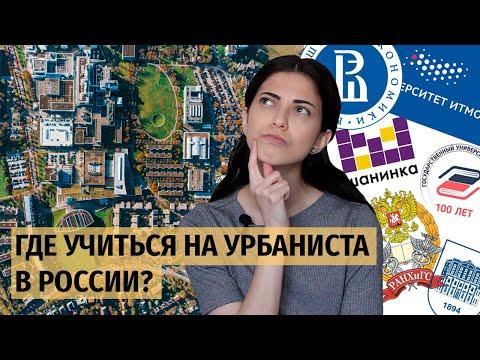 Где учиться на урбаниста в России?