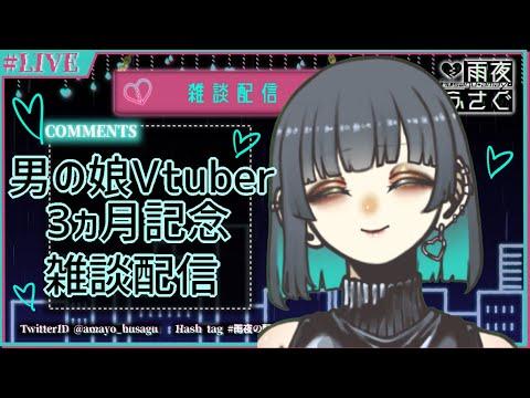 【雑談】3ヵ月記念雑談【男の娘Vtuber】