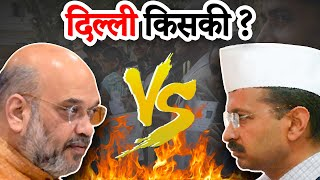 Delhi Elections Campaign : Worst in Indian History | The Deshbhakt with Akash Banerjee