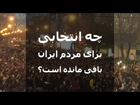 چه انتخابی برای مردم ایران باقی مانده است؟