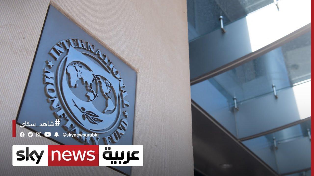 صندوق النقد يرفع توقعات نمو الاقتصاد العالمي في 2021  - 16:59-2021 / 4 / 7