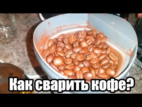 #ЛАЙФХАК / DIY : Как сварить вкусный кофе?