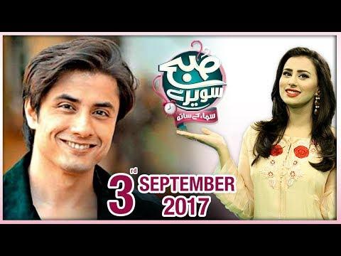 """""""Subah Saverey Samaa Kay Saath - SAMAA TV - Madiha Naqvi - 03 Sept 2017"""""""