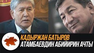 Кадыржан Батыров Атамбаевдин абийирин ачты