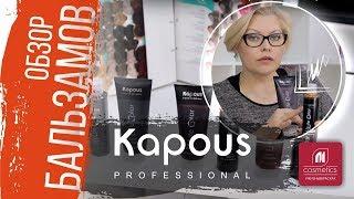 как обновить и сохранить цвет волос ? Как придать блеск волосам ? Цветные шампуни и бальзамы Капус