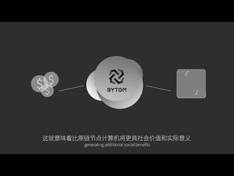 Bytom Blockchain