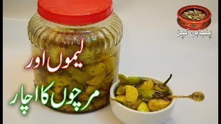 Lemon and Chilli Achar لیموں اور مرچوں کا اچار Easy to Make Achar (Punjabi Kitchen)