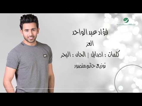 Fouad Abdul Wahed … El Ezz - With Lyrics   فـؤاد عبد الواحد … العز - بالكلمات