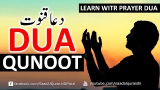 Repeat youtube video Beautiful Dua e Qunoot ᴴᴰ - Dua Qunut  | دعاء القنوت -  Heart Touching Dua ᴴᴰ