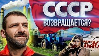 Ностальгия по СССР Почему раньше было лучше Что ждёт Российскую экономику Национализация