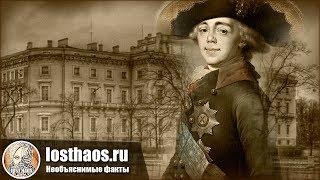 Неупокоенный дух русского императора, сокровища и страшная история Михайловского замка...