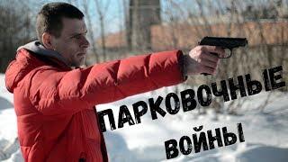 Парковочные войны (короткометражка/short film)