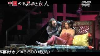 「中国の不思議な役人」DVD、好評発売中!/作:寺山修司 演出:白井晃 ...
