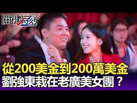 從200美金到200�美金 京�CEO劉強�栽在「�廣美女團��?- 關�精�