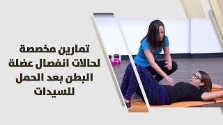 ريهام الخياط - تمارين للسيدات - رياضة