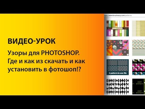 Узоры для Photoshop. Где и как скачать и как установить в фотошоп