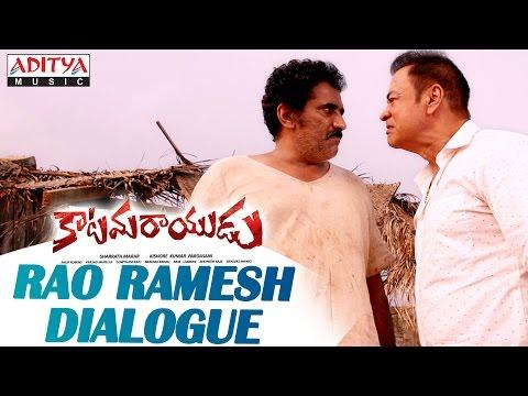 Rao Ramesh Dialogue | Pawan kalyan | Shruthi Hassan | Anup Rubens
