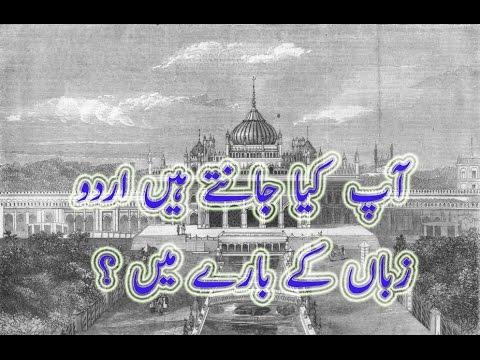 Urdu Zaban Kye barey main dilchasp malumat.