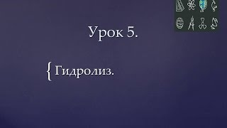 Урок 5. Гидролиз.