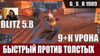 WoT Blitz - Танк на 9К урона и скилл ТОП игрока - World of Tanks Blitz (WoTB)