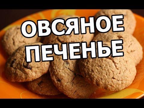 Овсяное печенье. Приготовить овсяные печенья просто Простой рецепт овсяных без регистрации и смс