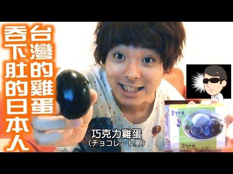 【悲劇】日本人在無知的情況下試吃台灣的皮蛋和鹹蛋結果...【粉絲小會議】