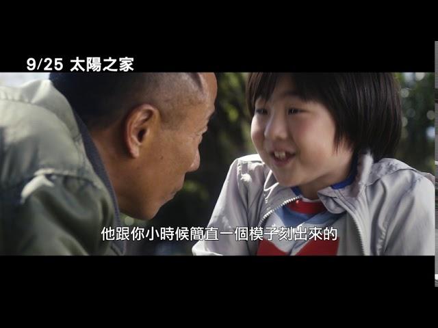 9/25【太陽之家】中文預告